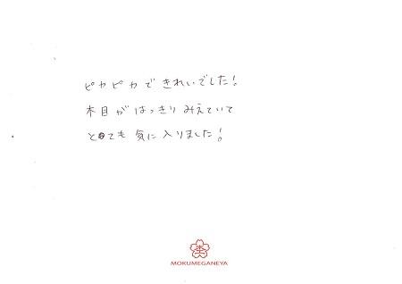 20060401木目金の婚約指輪_003.jpg