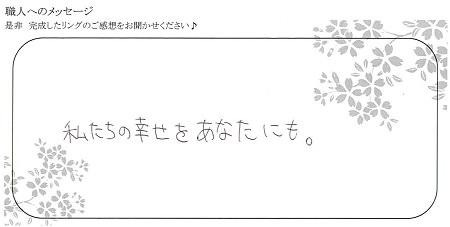 20060501木目金の婚約指輪・結婚指輪K_006.jpg