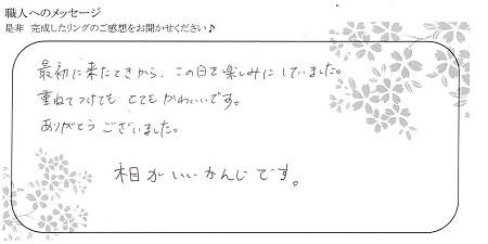 20060601木目金の結婚指輪_E03.jpg