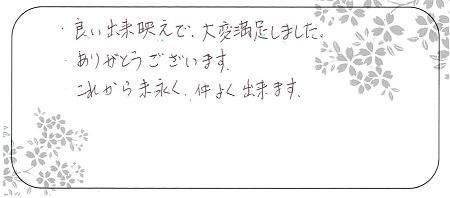 20060602木目金の結婚指輪_LH002.jpg