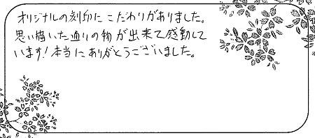 20060602木目金の結婚指輪_Q005.jpg