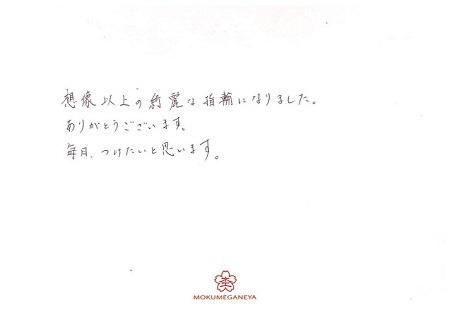 20060701木目金の婚約・結婚指輪_G005.jpg