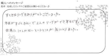 20060701木目金の結婚指輪_E03.jpg