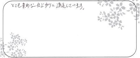 20060701木目金の結婚指輪_Z005.jpg