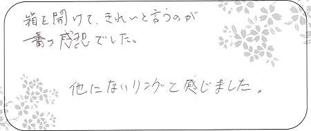 20060702木目金の結婚指輪_U004.jpg