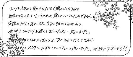 20060801木目金の婚約指輪_Q002.jpg