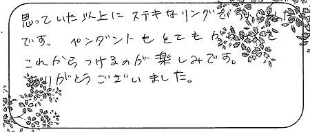 20061101木目金の指輪_Q002.jpg