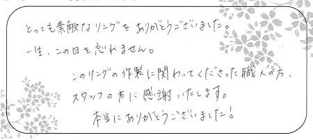 20061301木目金の婚約結婚指輪K_005.jpg