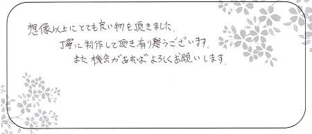20061301木目金屋の結婚指輪_Z005.jpg