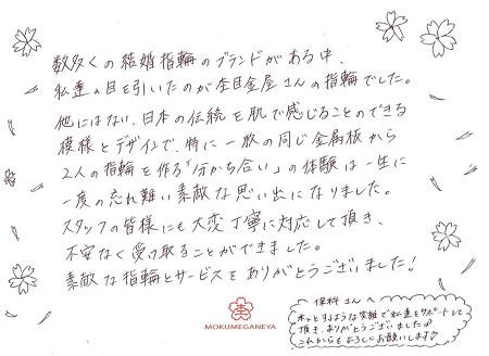 20061401木目金の結婚指輪-005.jpg