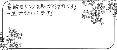 20061401木目金の結婚指輪_Q004.jpg