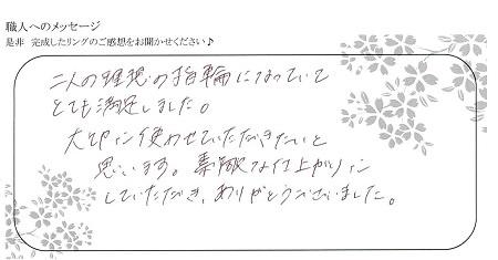 20061403木目金の婚約結婚指輪_G005.jpg