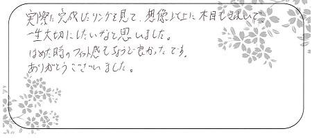 20061403木目金の結婚指輪_G004.jpg
