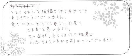 20062001木目金の結婚指輪_U002.jpg