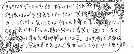 20062001木目金の結婚指輪_Q002.jpg