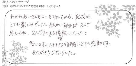20062002木目金の結婚指輪_G004.jpg