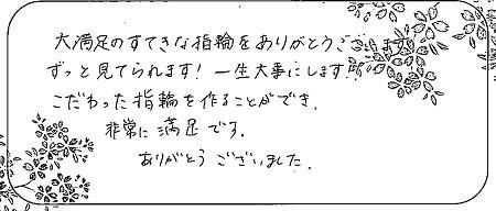 20062101木目金の結婚指輪_C004.jpg