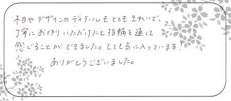20062101木目金の結婚指輪_G005.jpg