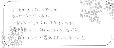 20062101木目金の結婚指輪_LH005.jpg
