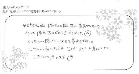 20062101木目金の結婚指輪U_001 (4).jpg