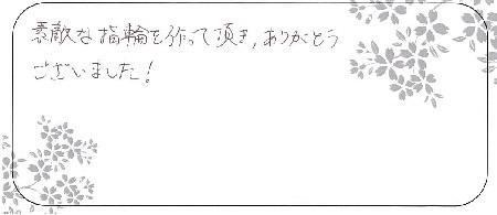 20062102木目金の結婚指輪_G005.jpg