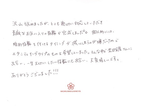 20062201木目金の婚約指輪・結婚指輪K_001.jpg