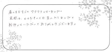 20062201木目金の結婚指輪_E004.jpg