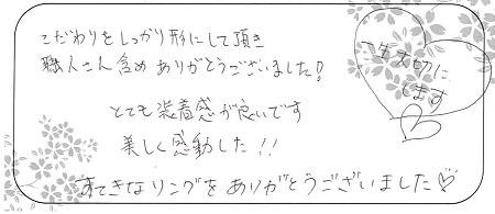 20062201木目金の結婚指輪_Y004.jpg