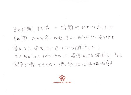 20062601木目金の結婚指輪K_004.jpg