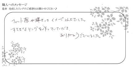 200627木目金の結婚婚約指輪_G005.jpg