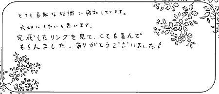 20062701木目金の婚約指輪_C002.jpg