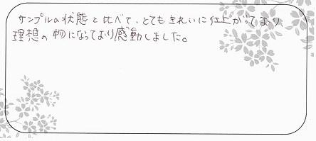 20062701木目金の結婚指輪_H006.jpg