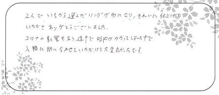 20062701木目金の結婚指輪_LH004.jpg