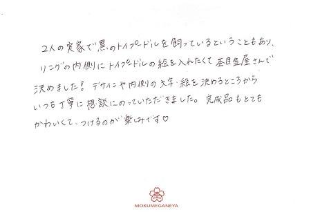 20062701木目金の結婚指輪_K004.jpg