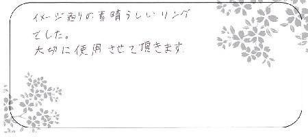 20062702木目金の婚約・結婚指輪_G005.jpg