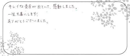 20062801木目金の結婚指輪_LH004.jpg