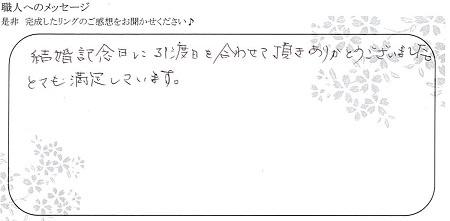 20062801杢目金の結婚指輪_R005.jpg