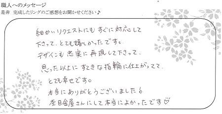 200702木目金の結婚指輪_E005.jpg
