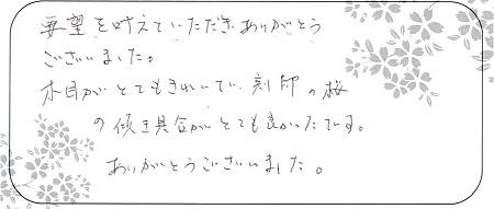 20070401木目金の結婚指輪_LH05.jpg