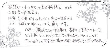 20070402杢目金屋の結婚指輪_Z005.jpg