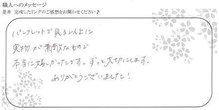 20070403木目金の婚約指輪_U002.jpg