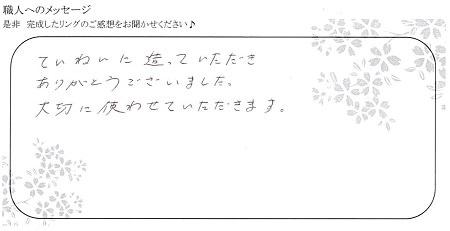 200705001木目金の結婚指輪_005.jpg