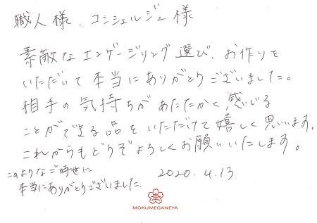 20070501木目金の結婚指輪__Y002.jpg