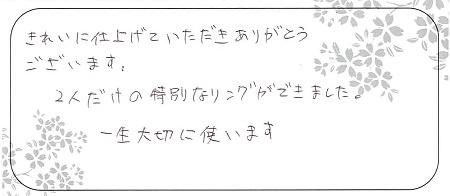 20070601木目金の結婚指輪_B0004.jpg