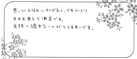 20070601木目金の結婚指輪_J005'.jpg
