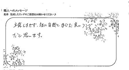 20070701木目金の婚約指輪_J005.JPG