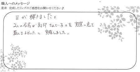 20071001木目金の結婚指輪_004.jpg