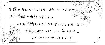 20071101木目金の婚約指輪と結婚指輪D_006.jpg