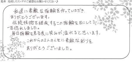 20071101木目金の結婚指輪_A005.jpg