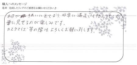 20071101木目金の結婚指輪_J005.jpg